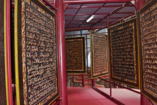 Al Quran Al-Akbar